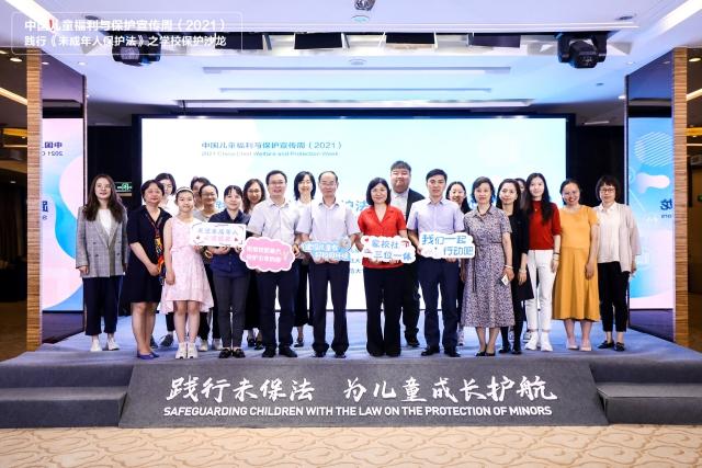 践行《未成年人保护法》之学校保护沙龙在京举行